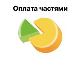 oplata-chast-ru_cs
